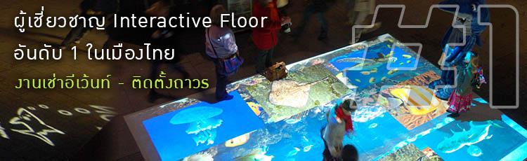 ราคาเช่า อีเว้นท์ อุปกรณ์ ยิงโฆษณา เกมส์ บนพื้น interactive floor